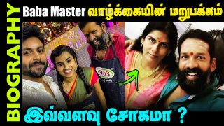 Untold Story about Cook with Comali Baba Bhaskar || Biography in Tamil