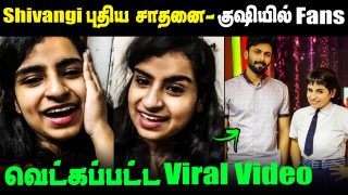 Shivangi new record break & surprise to Aswin    cook with comal Latest
