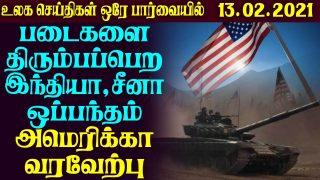 World News in Tamil | TamilworldnewsToday – 13.2.2021 | TamilnewsToday World News