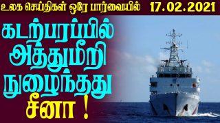 World News in Tamil | TamilworldnewsToday – 17.2.2021 | TamilnewsToday World News
