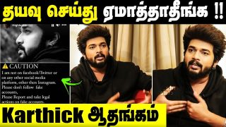 Actor Karthick Raj Angry Statement About Fake Accounts || Tamil Serial Actor Karthick Latest