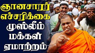 இலங்கைக்கு மீண்டும் ஒரு தாக்குதல் இடம்பெறும் | எச்சரிக்கும் ஞானசாரதேரர்