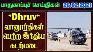 India Army Border News In Tamil- 26.02.2021 | India Defence news Tamil