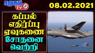 India Army Border News In Tamil- 08.02.2021 | India Defence news Tamil