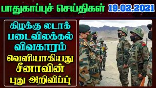 India Army Border News In Tamil- 19.02.2021 | India Defence news Tamil