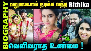 Untold Story about Serial Actor Rithika || Biography in Tamil