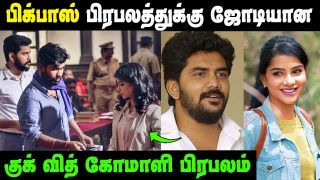 Cook with Comali fame pairup with Bigg Boss Kavin || Tamil Cinema Updates