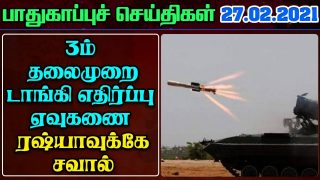 India Army Border News In Tamil- 27.02.2021 | India Defence news Tamil