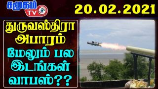 India Army Border News In Tamil- 20.02.2021 | India Defence news Tamil