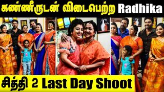 Radhika's Last Day Shoot in Chithi 2 Serial    Radhika's Emotional Message To Fans    Sun TV