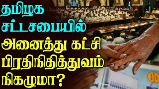 Will there be all party representation in the Tamil Nadu Assembly? | Tamil Nadu Election 2021