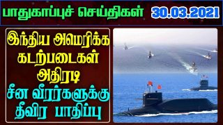 India Army Border News In Tamil- 30.03.2021 | India Defence news Tamil