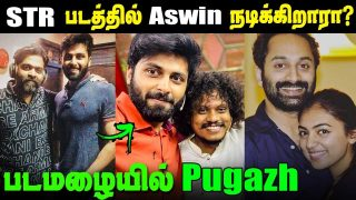 Cook with Comali Aswin with STR photo goes viral || Pugazh committed with Sivakarthikeyan movie