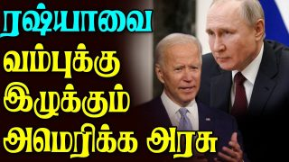 Russia attempt to overthrow Joe Biden in election intelligence report | Us Russia issues tamil