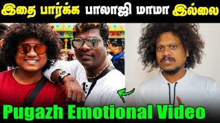 Cook with Comali Pugazh Emotional about Vadivel balaji|| new car surprise video || Pavitra latest