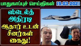 India Army Border News In Tamil- 19.03.2021 | India Defence news Tamil