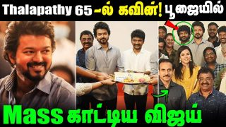 🔴Exclusive: Vijay Mass Entry in Thalapathy 65 Movie Pooja Photos || Thalapathy 65 Latest Update