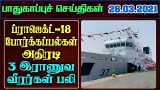 India Army Border News In Tamil- 26.03.2021 | India Defence news Tamil