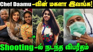 Cook with Comali Judge Chef Damu Daughter Akshaya Photo || Vijay Sethupathi Latest Update