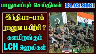 India Army Border News In Tamil- 24.03.2021 | India Defence news Tamil