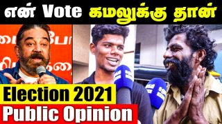 Who Will Win in Election 2021?? || Election Public Opinion about Tamil Nadu Election 2021