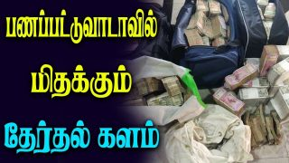 Purchasing Votes Through Money Power? || Tamil Nadu Election 2021 | DMK vs ADMK Election News Update