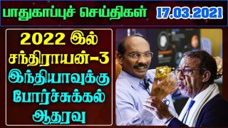 India Army Border News In Tamil- 17.03.2021 | India Defence news Tamil