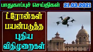 India Army Border News In Tamil- 21.03.2021 | India Defence news Tamil