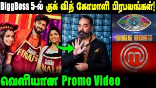 Cook with Comali 2 fame's in Bigg Boss 5 Tamil || Master Chef New Promo l || Aswin Kani Pugazh