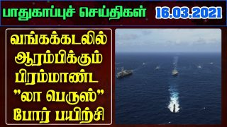 India Army Border News In Tamil- 16.03.2021 | India Defence news Tamil