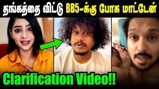 Proof video: Bigg Boss 5 contestant list clarification | KPY Pugazh,Cook With Comali Pavitra | Nakul