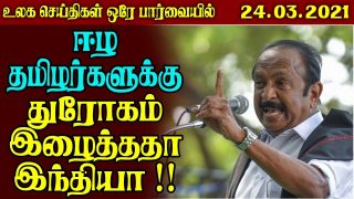 World News in Tamil | TamilworldnewsToday – 24.3.2021 | TamilnewsToday World News