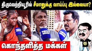 Public Opinion: Seeman Will Win in Election 2021?? || Naam Tamilar Katchi || Seeman Latest