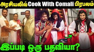 Cook with Comali Shakeela enters politics || Cook with Comali Shivangi, Pugazh Dance Video