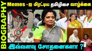 Untold Story about Dr Tamilisai Soundararajan || Biography in Tamil
