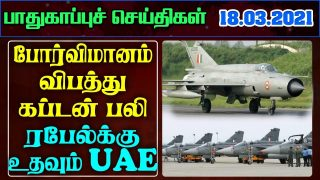 India Army Border News In Tamil- 18.03.2021 | India Defence news Tamil