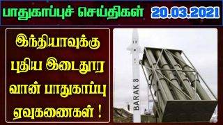 India Army Border News In Tamil- 20.03.2021 | India Defence news Tamil