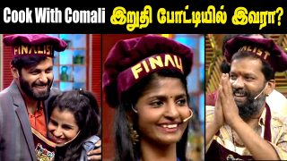 Cook With Comali 2 Finalist Name List || Cook With Comali season 2 grand finale