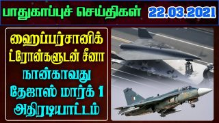 India Army Border News In Tamil- 22.03.2021 | India Defence news Tamil
