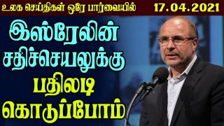 World News in Tamil | Tamil world news Today – 17.4.2021 | Tamil news Today World News