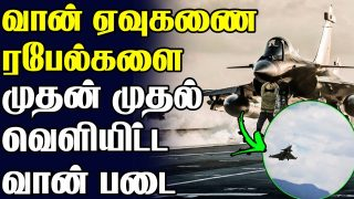 Indian Air Force first time shared pictures of rafale aircraft equipped with air-to-air missiles