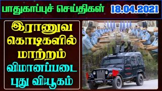 India Army Border News In Tamil- 18.04.2021 | India Defence news Tamil