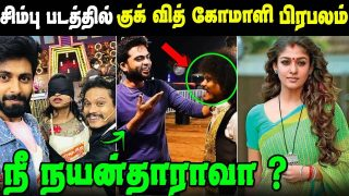 Cook with Comali Pugazh joins with Simbu in Maanadu Movie || Nayanthara Latest Update