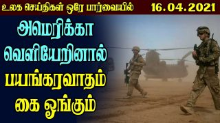 World News in Tamil | Tamil world news Today – 16.4.2021 | Tamil news Today World News