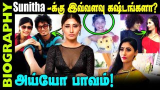 Untold Story about Cook With Comali Sunitha || Dancer Sunita Gogoi Biography in Tamil