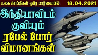 World News in Tamil | Tamil world news Today – 18.4.2021 | Tamil news Today World News