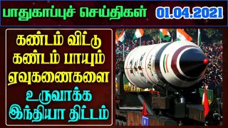 India Army Border News In Tamil- 1.04.2021 | India Defence news Tamil