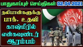 India Army Border News In Tamil- 2.04.2021 | India Defence news Tamil