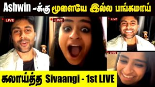 🔴Live: Ashwin & Shivangi 1st Live Together || Cook With Comali Aswin about Sivaangi instagram live