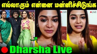 🔴Live: Dharsha Emotional Speech || Cook With Comali 2 Dharsha Gupta latest Live Video